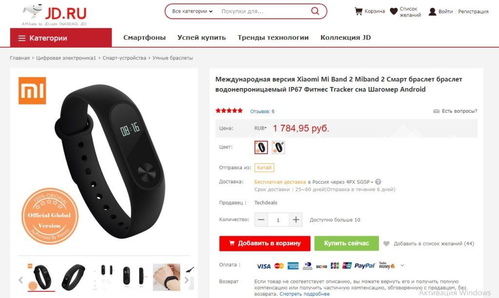 Покупка в рублях