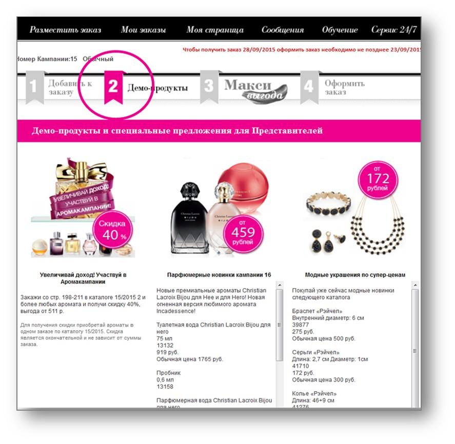 Как сделать заказ эйвон по интернету украина чемоданчик детской косметики в спб купить