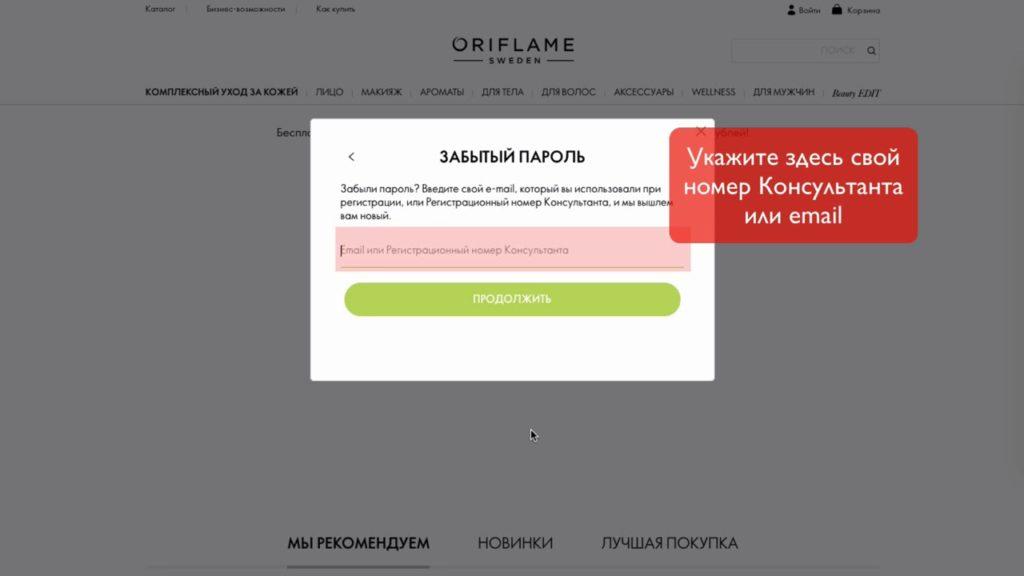 Как восстановить пароль на сайте