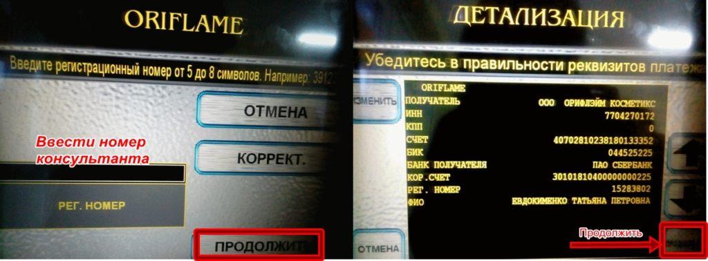 Как оплатить Орифлейм через банкомат Сбербанка: продолжение