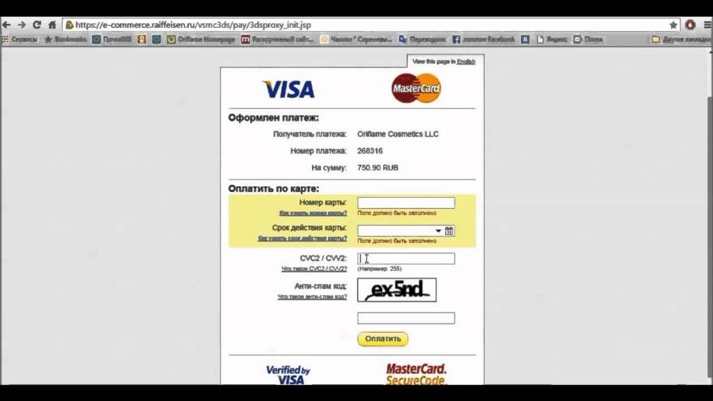 Как оплатить заказ Орифлейм картой, какие данные нужны