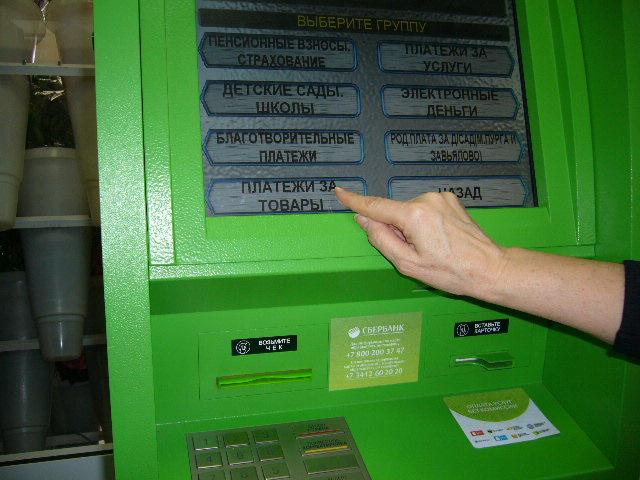 Как оплатить Avon через Sberbank терминал