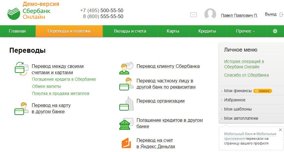 Как оплатить Avon через Sberbank Online с компьютера: платежи и переводы