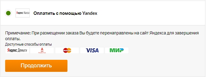 Как оплачивать заказ на iHerb с Yandex.Кассы