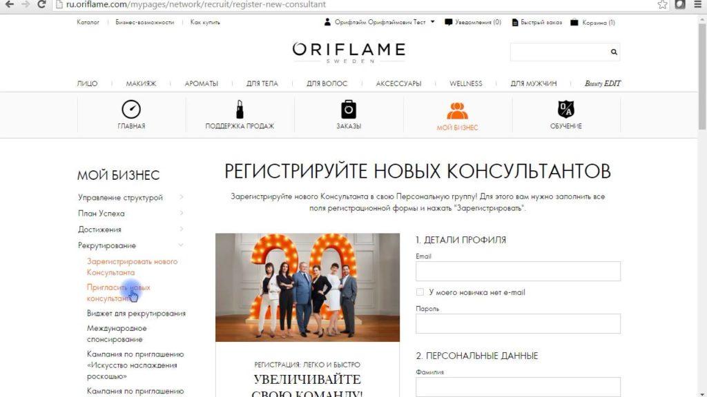 Конфиденциальность в Oriflame