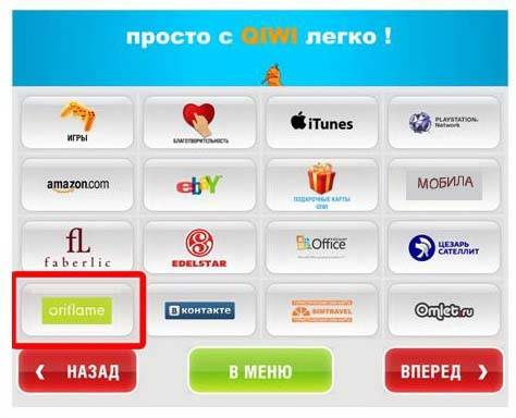 Нажмите на кнопку с логотипом «ORIFLAME»