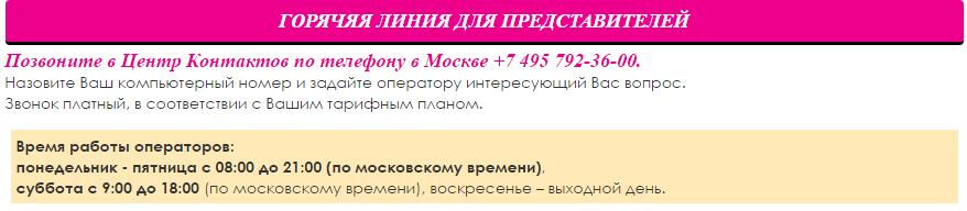 Номер телефона +7 (495) 792-36-00