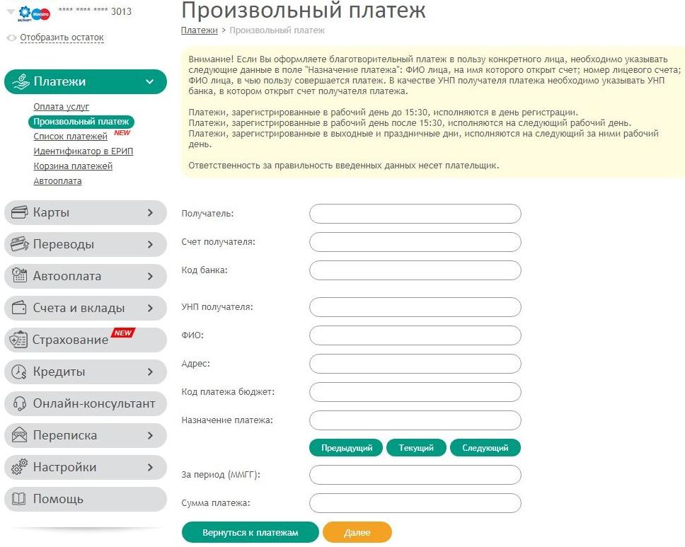 Оплата через Интернет-банкинг Белинвестбанка