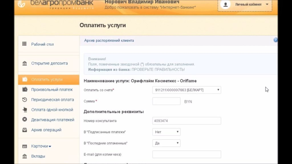Оплатить Орифлейм через интернет-банкинг Белагропромбанка