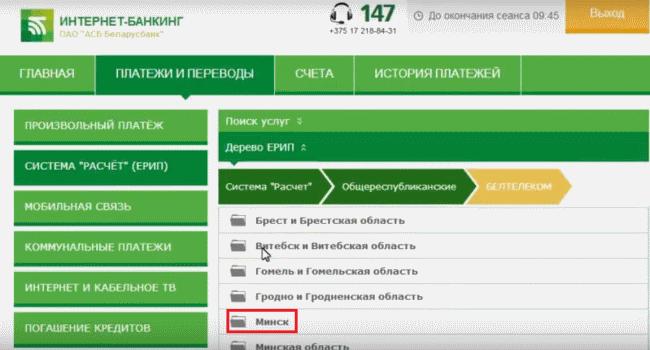 Оплатить Орифлейм через интернет-банкинг Беларусбанка