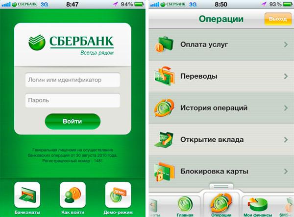 Оплатить Орифлэйм через мобильное приложение Сбербанк Онлайн