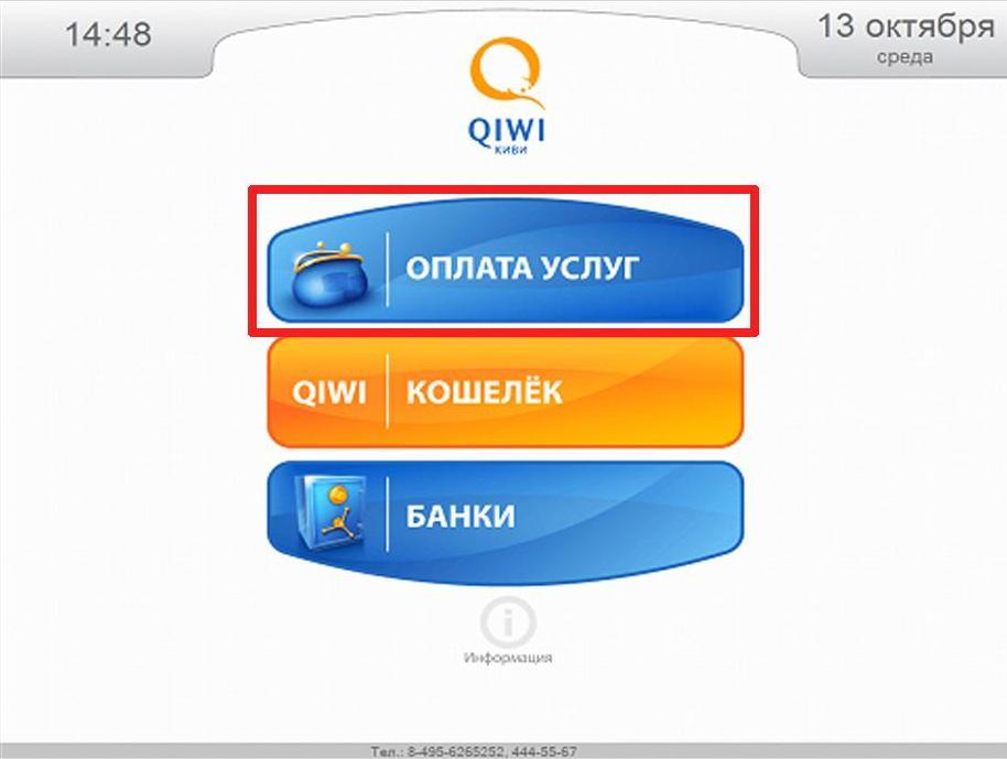 Оплатить Эйвон в терминале Qiwi