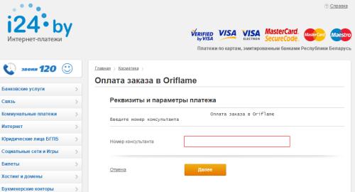 Оплатить заказ Орифлейм с карточки через интернет