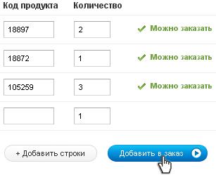 Орифлейм коды товаров в заказе