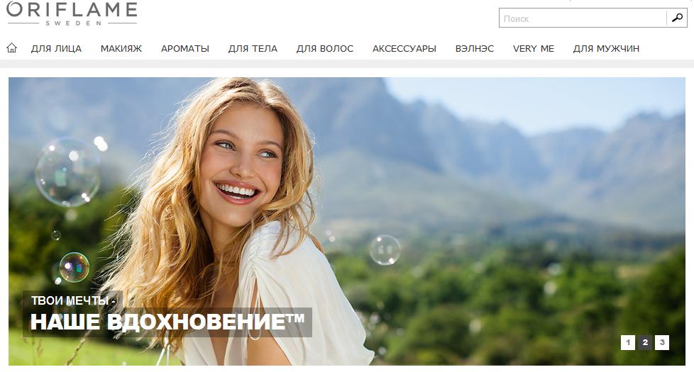 Официальный сайт Орифлейм