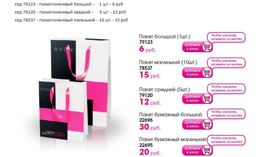 Пакеты Avon- коды и цена
