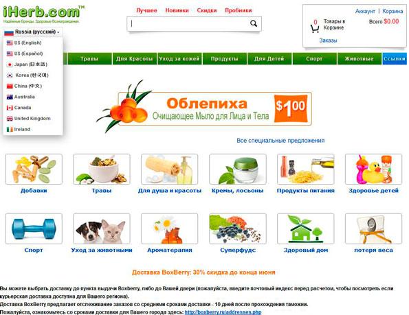 Русская версия сайта отличается от американской только названиями кнопок