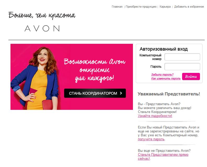 Avon ru вход греческая косметика olive spa купить