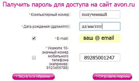 Активировать пароль для доступа на сайт Эйвон