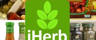 iHerb магазин