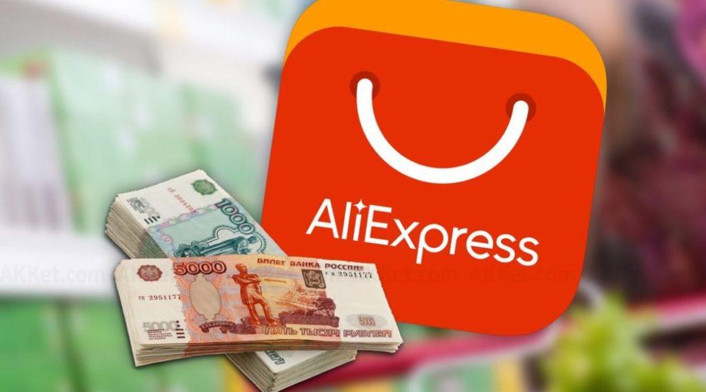 Алиэкспресс деньги