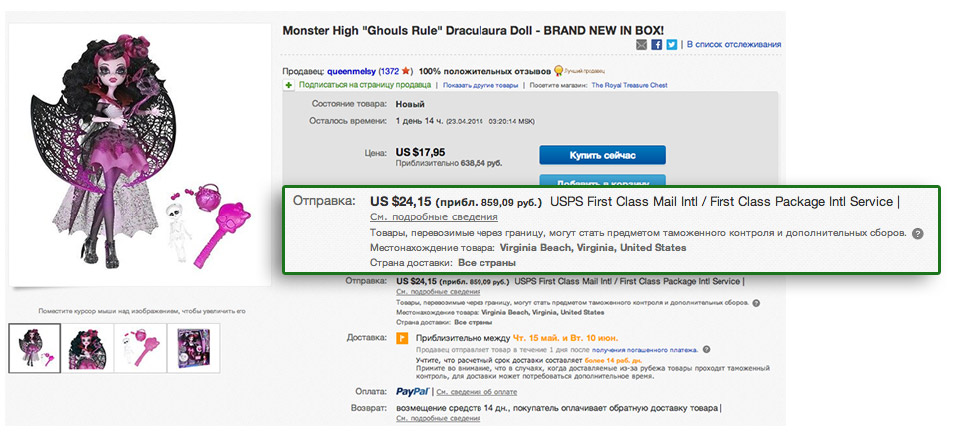 Выбор товара ebay.com