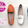 Возврат обуви в Kari по гарантии: условия, сроки, инструкция