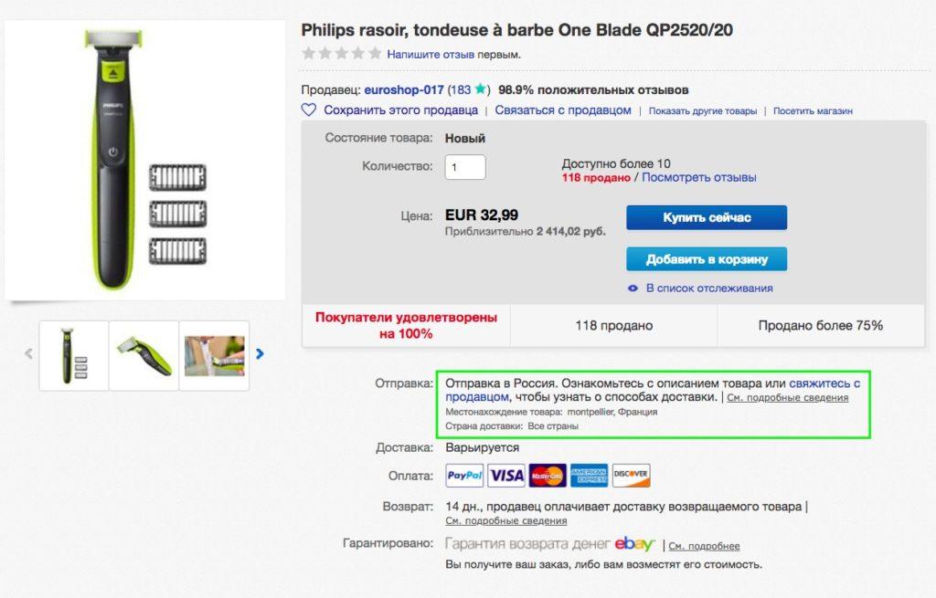 Ебей стоимость доставки в Россию