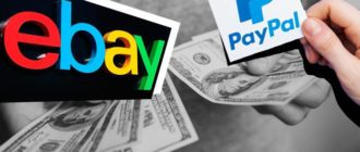 Как оплатить на Ебей