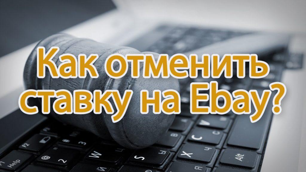 Как отменить покупку на Ebay