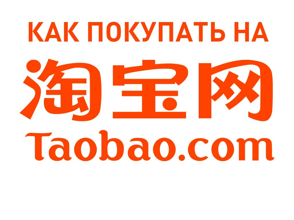 Как покупать на Таобао