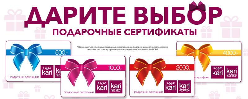 Кари подарочные сертификаты