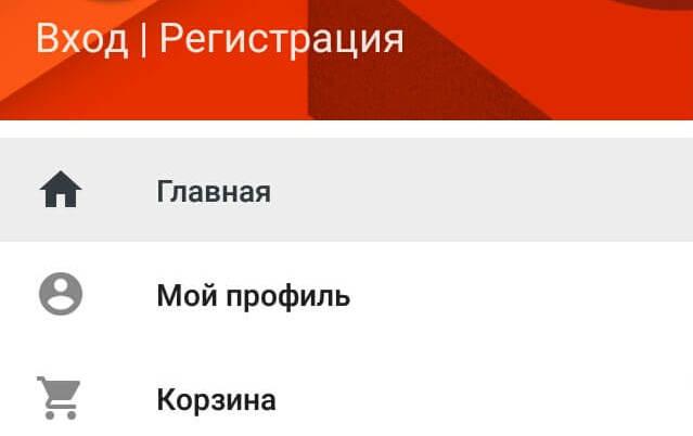 Корзина Aliexpress