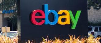 Логотип магазина Ебей