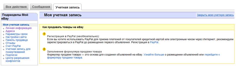 Мой Ebay в аккаунте