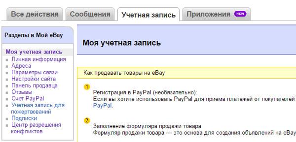 Мой ebay на русском