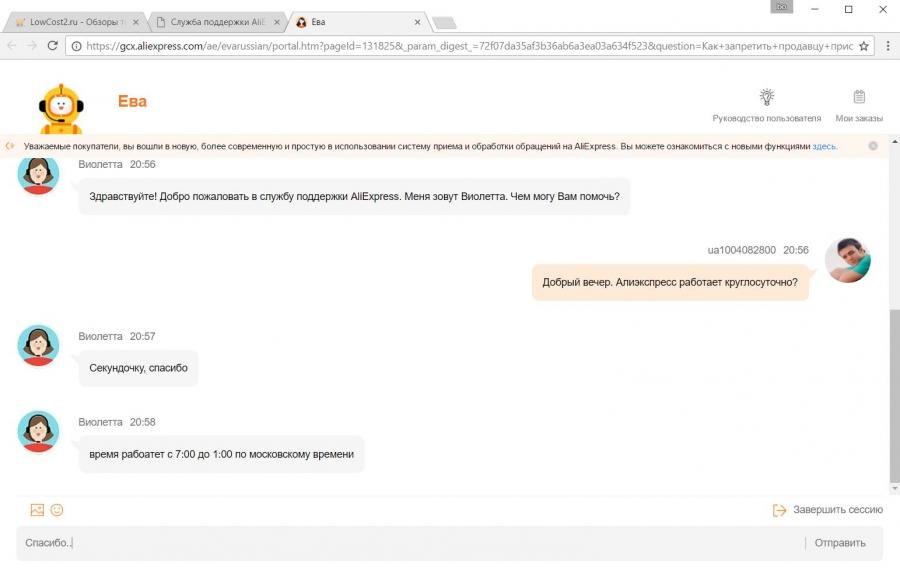 Онлайн-чат на Алиэкспресс