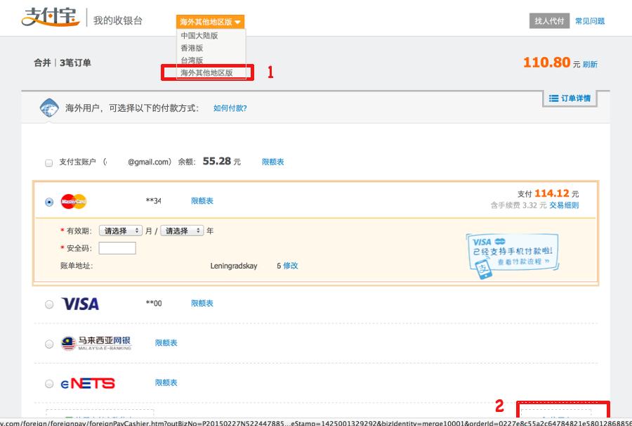 Оплата Taobao