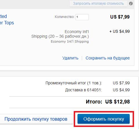 Оформить покупку на eBay