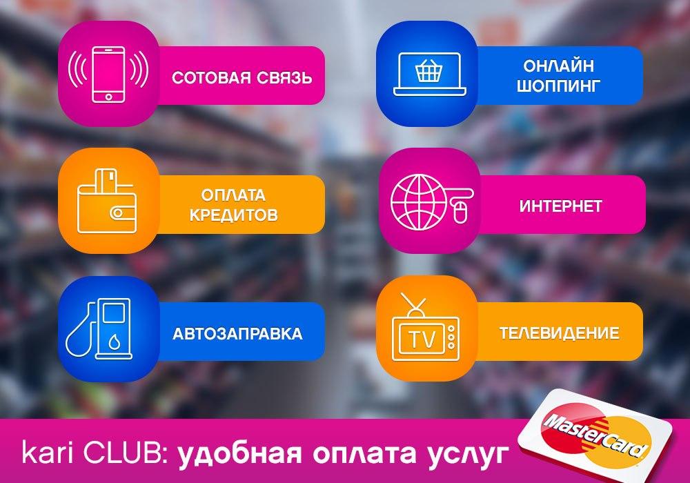 Платежная карта kari CLUB