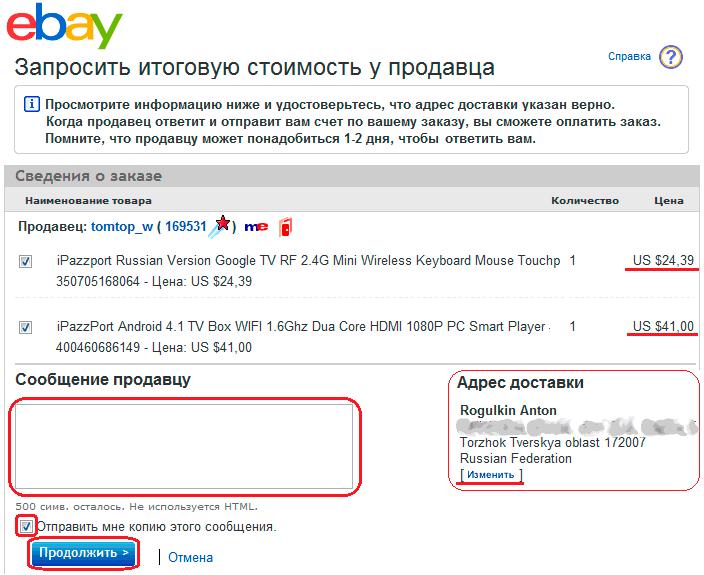 Проверить, правильно ли указан адрес доставки посылок