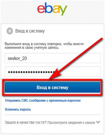 Пройти авторизацию в системе Ebay