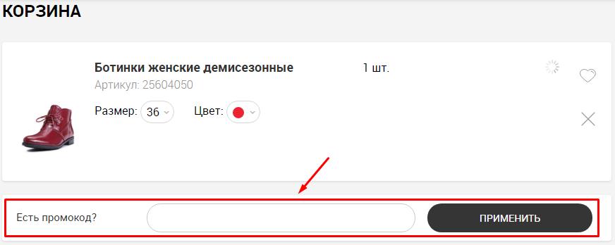 Промокод Кари