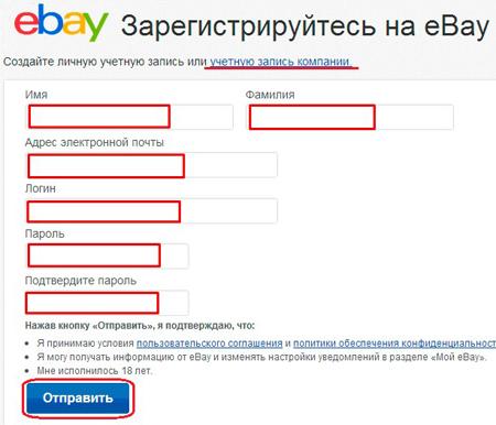 Регистрации на eBay в качестве продавца