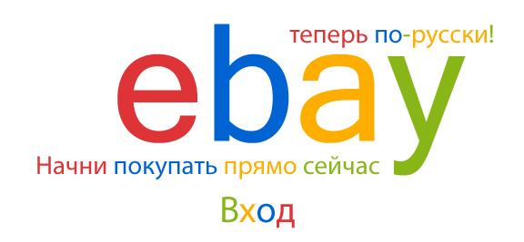 Русский Ебей