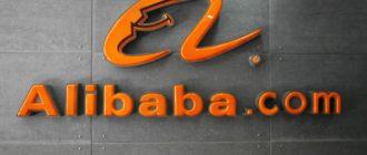 Сайт Alibaba
