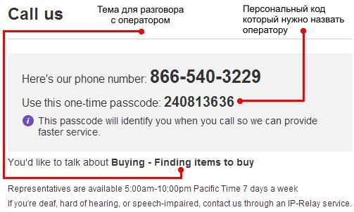 Служба поддержки eBay