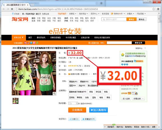 Стоимость товаров на Таобао