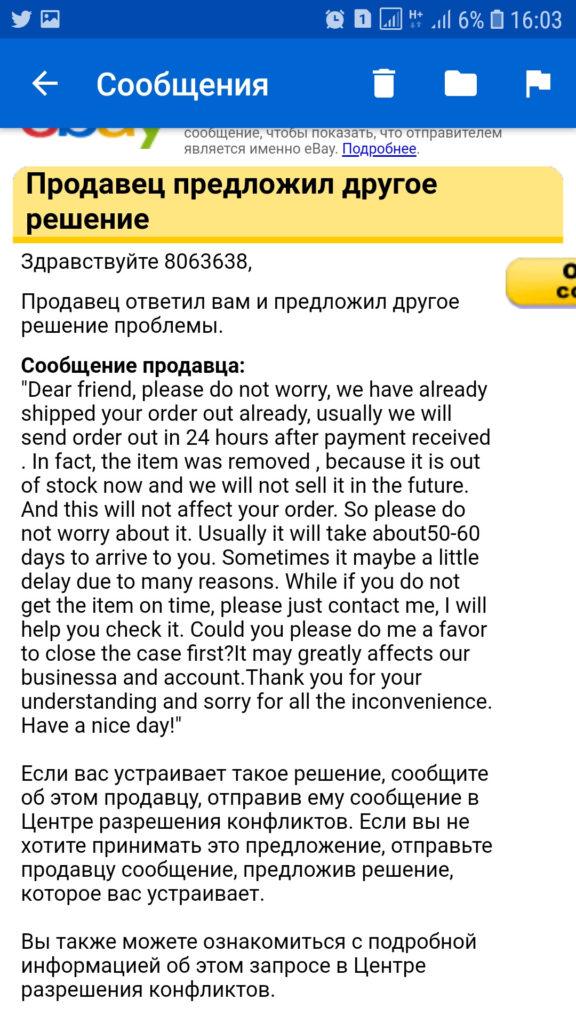 С Ebay пришло сообщение