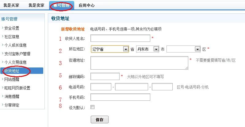 Таобао добавить адрес доставки